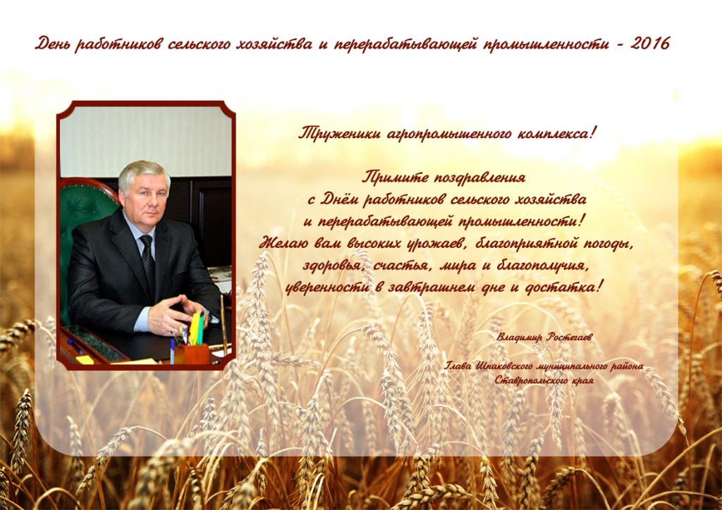 День сельского хозяйства поздравление от главы